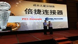 "PEI-Genesis receives ""Excellent Electronic Component Distributor Award"" from Electronics Supply and Manufacturing-China. Source: PEI-Genesis."